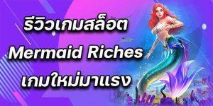 รีวิวเกมสล็อต-Mermaid-Riches-เกมใหม่มาแรง-min