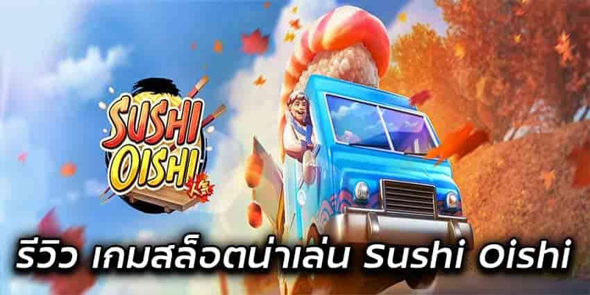 รีวิว-เกมสล็อตน่าเล่น-Sushi-Oishi-min