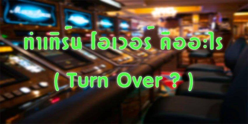 turnover-min