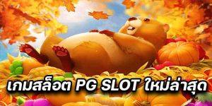 เกมสล็อต-PG-SLOT-ใหม่ล่าสุด-min