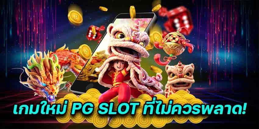 เกมใหม่-PG-SLOT-ที่ไม่ควรพลาด!-min