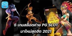 5-เกมสล็อตค่าย-PG-SLOT-มาใหม่สุดฮิต-2021